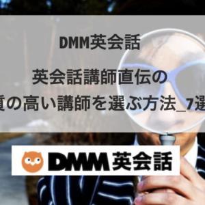 DMM英会話_英会話講師直伝!!質の高い講師を選ぶ方法_7選