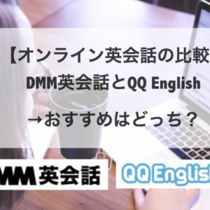 【オンライン英会話の比較】DMM英会話とQQ English→おすすめはどっち?