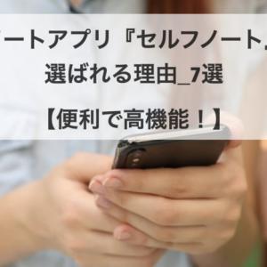 夢ノートアプリ『セルフノート』が選ばれる理由_7選【便利で高機能】