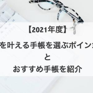 【2021年度】夢を叶える手帳を選ぶポイン3選とおすすめ手帳を紹介