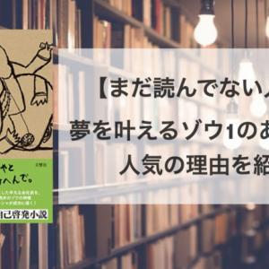 【まだ読んでない人へ】夢を叶えるゾウのあらすじ・人気の理由紹介