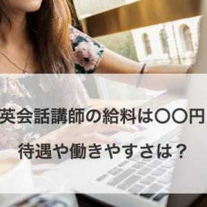 DMM英会話講師の給料は〇〇円!!待遇や働きやすさは?