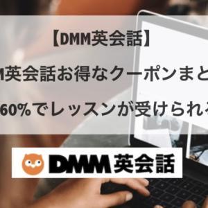 DMM英会話お得なクーポンまとめ【最大60%でレッスンが受けられる!】