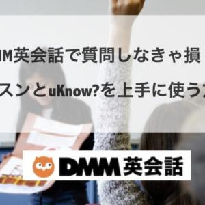 DMM英会話で質問しなきゃ損!【レッスンとuKnow?を上手に使う方法】