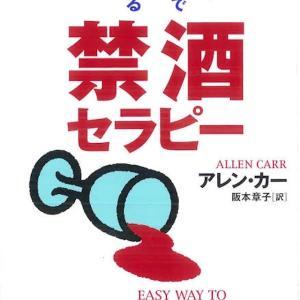 【続】最高品質の本が、さらなる地獄への引き金に