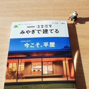 SUUMO注文住宅 に掲載いただきました。