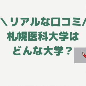 札幌医科大学はどんな評判?通っている学生の口コミを紹介