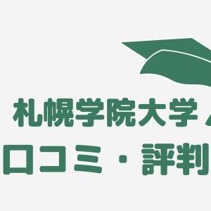 札幌学院大学の評判は良い?偏差値、就職率、学費の口コミまとめ【2020年入試用】