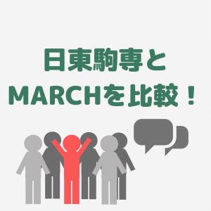 MARCHと日東駒専の差はどのくらいある?偏差値、就職率、人気度で比較!