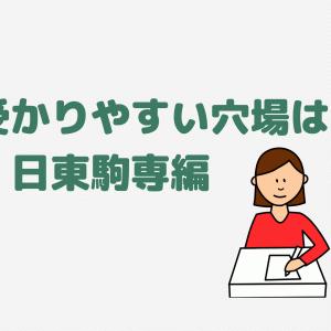 【2020年】日東駒専の穴場学部を解説!学力ギリでも合格したいならどこがいい?