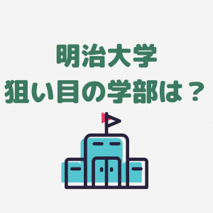 【2020年入試】明治大学で穴場の学部はどこ?(文系版)