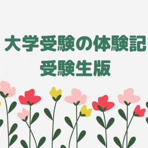 【大学受験の体験記】関西学院大学 商学部商学科2年。現役合格。