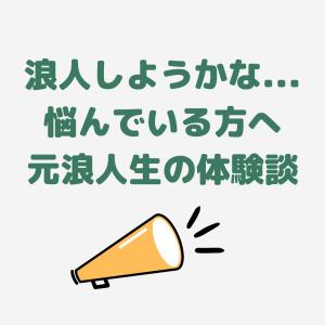 浪人するか悩んでいる方へ。1浪した東京理科大学卒業生の体験談。
