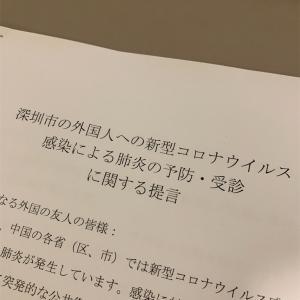 新型コロナウィルス 自宅隔離開始!@深圳