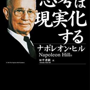 【ビジネス書】『思考は現実化する』(ナポレオン・ヒル/著)を章ごとに要約して解説【自己啓発】