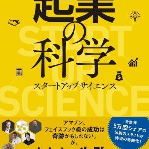 【要約】『起業の科学 スタートアップサイエンス』田所雅之 Chapter 4 PRODUCT MARKET FIT【人が欲しがるものを作る】