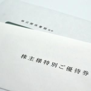 1月おすすめ株主優待