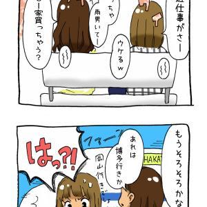 ひろしまたび(1)