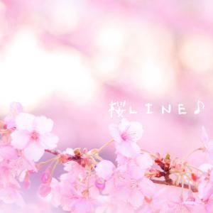 【3大特典付★】桜の公式LINEで癒やしのパワーアップ( *´艸`)