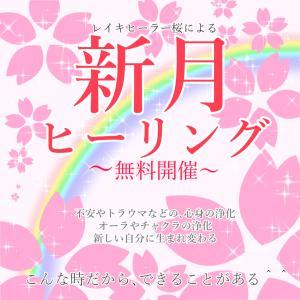 【8/19開催】新月ヒーリングぜひ受け取ってくださいね♥
