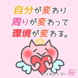 【幸せねこにゃんからのメッセージ3】動き出す。