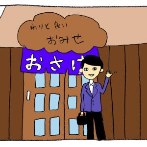 まじめさん①(マッチングアプリ)