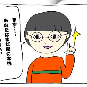 占い師さん②(マッチングアプリ)