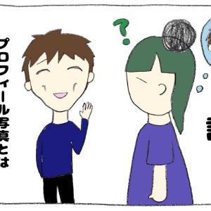 結婚相談所入会2ヶ月目 A氏と会う!