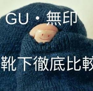 GUと無印!靴下徹底比較!あなたに合うのはどっち?