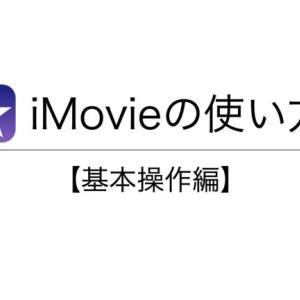 【超簡単】iMovie使い方講座〜基本操作編〜