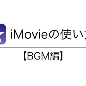 【iMovieの使い方】音楽編集編:好きな曲の入れ方を簡単解説!無料音楽素材サイトもあり!