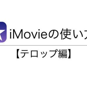 【iMovie使い方・字幕】好きな場所に文字入れする方法。テロップを使いこなそう!