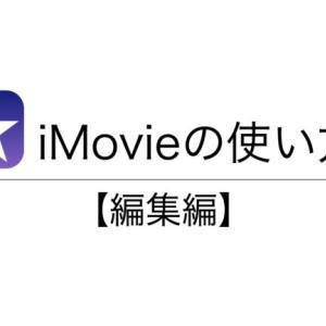 【iMovie使い方】編集編:動画カットのコツと基本的な4つの機能を解説。
