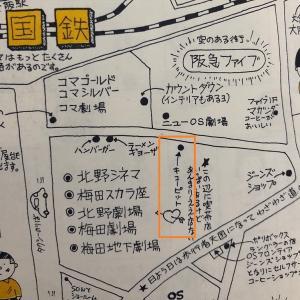 ロック喫茶 ビートルズ / 大阪・ミナミ