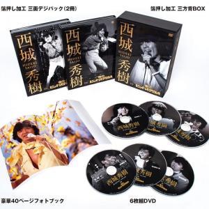 西城秀樹、DVD BOX『西城秀樹 IN 夜のヒットスタジオ』を5月16日にリリース!