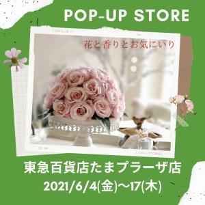 東急百貨店たまプラーザ店でPOP-UP出店します