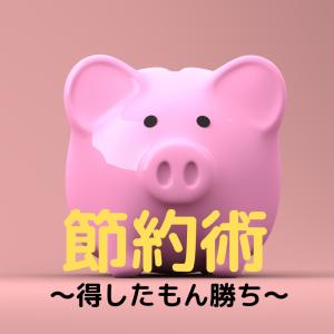節約術〜家計簿のススメ〜