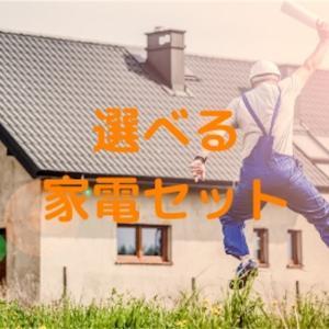 一人暮らしの家電集めを安くするために!「選べる家電セット」