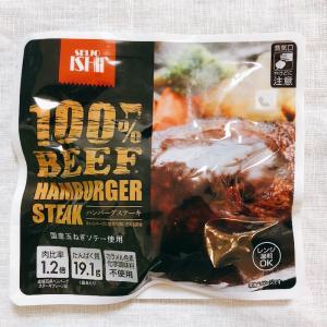 成城石井の100%ビーフハンバーグはお肉がぎっしりで食べ応えがある