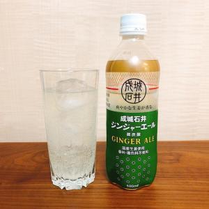 成城石井のジンジャーエールは国産生姜を使用した自然な味