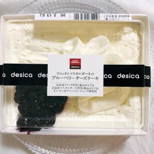 成城石井のリコッタとマスカルポーネのブルーベリーチーズケーキは軽い口当たり