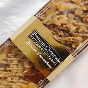 成城石井のカリフォルニア産くるみのキャラメルショコラチーズケーキはチョコ好きにおすすめ