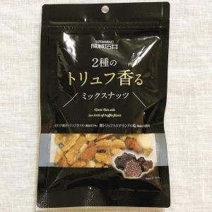 成城石井の2種のトリュフ香るミックスナッツはトリュフ塩の旨みが効いている
