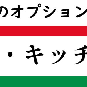 【一条工務店】奥様必見!キッチン周り1/2【オプション】