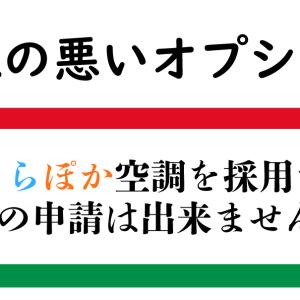 【一条工務店】ZEH申請の天敵はさらぽか!?