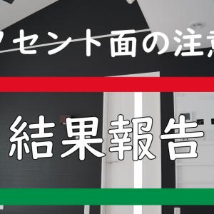 【一条工務店】クロス問題の結果報告