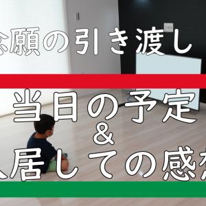 【一条工務店】念願のi-smartⅡに入居!【引き渡しってなにするの?】