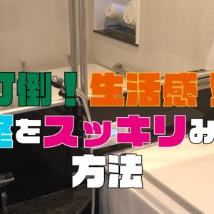 【企画物】マイホームから生活感を駆逐してやる!【浴室】