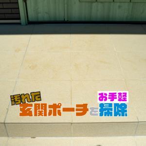 玄関ポーチの頑固な泥汚れを取る方法