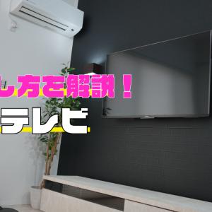 【一条工務店】壁掛けテレビのケーブルの隠し方